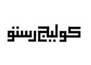 Kufi Calligraphy Style