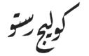 Riq'ah Calligraphy Style