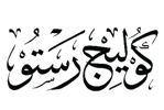 Thuluth Calligraphy Style