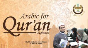 arabic for al-quran class