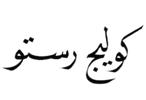 Nasakh Calligraphy Style