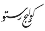 Ta'liq Calligraphy Style